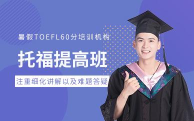 TOEFL60分提高班
