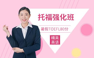 TOEFL80分強化班