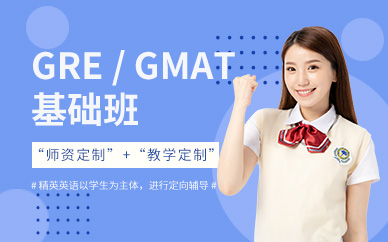 GRE/GMAT基礎班