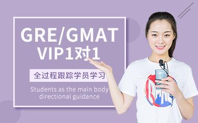 GRE/GMAT VIP1對1