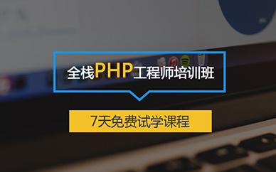 郑州php培训