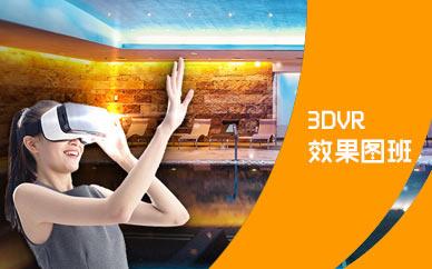 3DVR效果图班