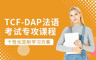 TCF-DAP法语考试课程