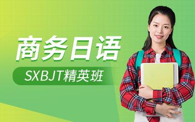商务日语(SXBJT)精英班