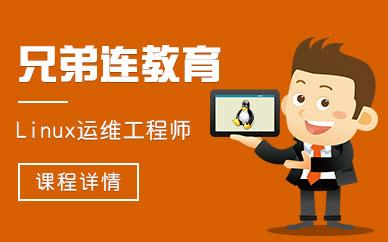 廣州linux培訓