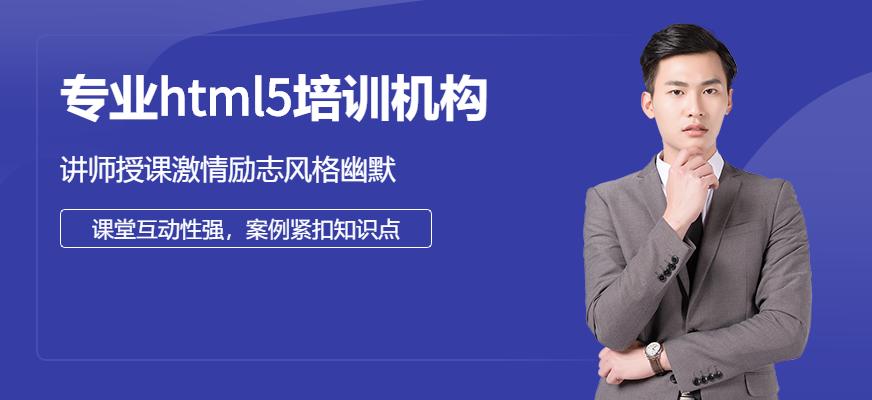 兄弟连HTML5培训