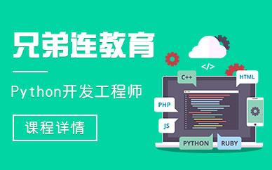上海python学习班