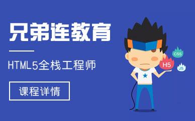 HTML培训课程