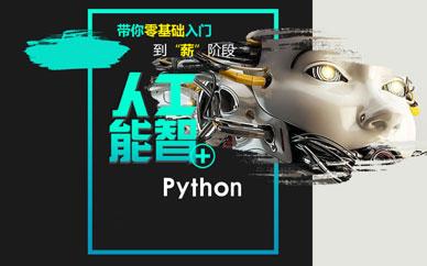 人工智能+Python