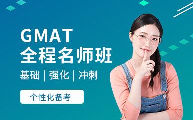 GMAT全程名师班