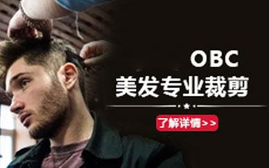OBC美发专业裁剪课程