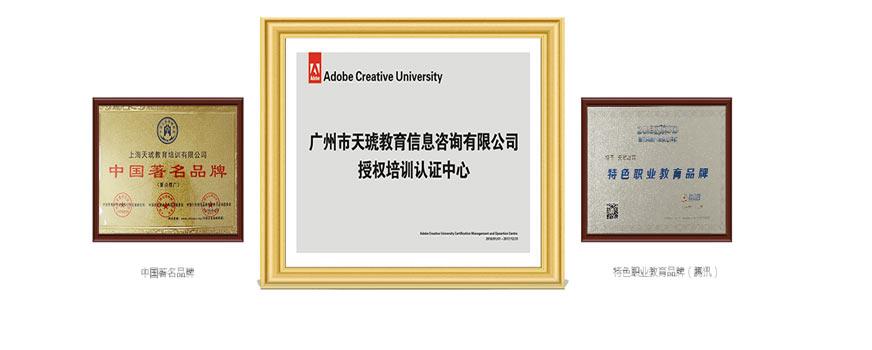 Adobe官方认证机构
