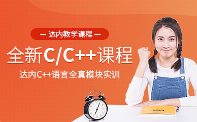 达内C/C++培训