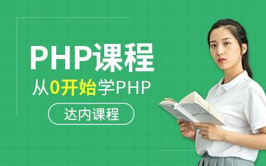 達內PHP培訓