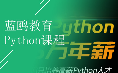 Python课程