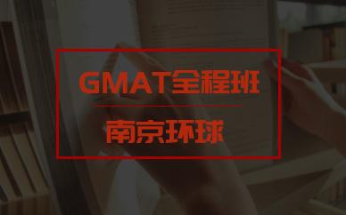 GMAT全程班