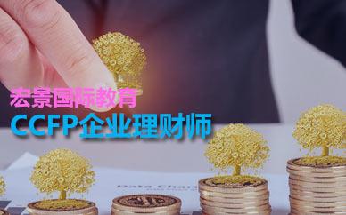 CCFP企业理财师