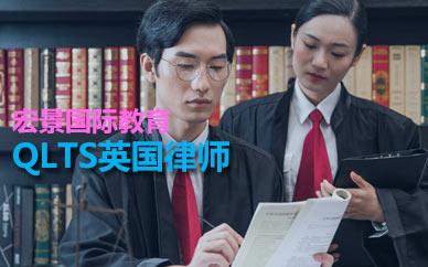 QLTS英国律师