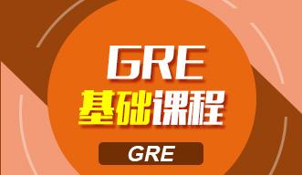 GRE基础课程