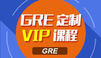 GRE定制vip课程
