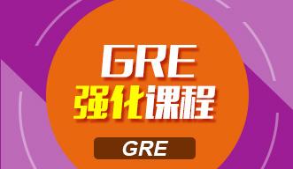 GRE强化课程