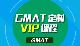 GMAT定制vip课程