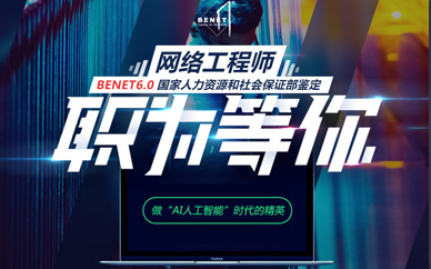 Benet网络工程师