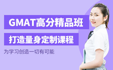 GMAT高分精品班