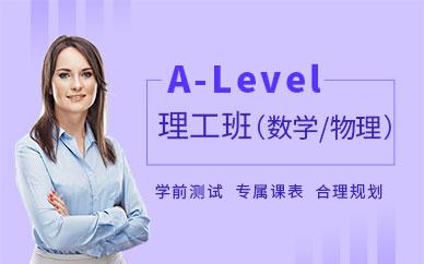 A-Level理工班(數學/物理)