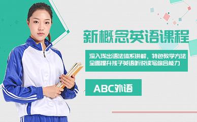 ABC新概念英语培训班