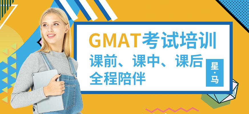 無錫GMAT課程