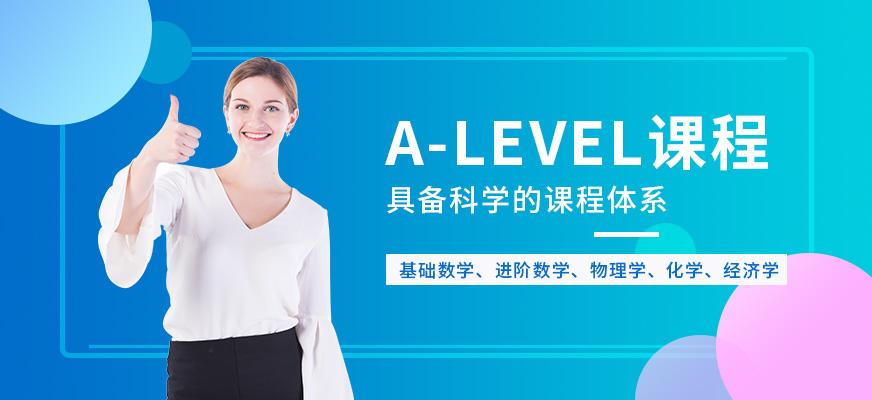 綿陽A-LEVEL培訓班