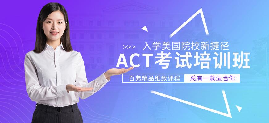 貴陽ACT考試培訓