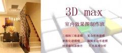 3D max制图培训班