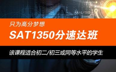SAT1350分+速達班