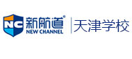 天津新航道logo