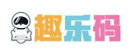 趣乐码logo